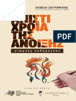 triptyxo_kadiroglou