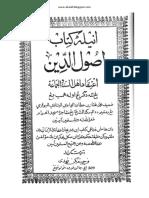 Iktiqad Ahli Sunnah wal Jamaah - Imam Muhammad Mukhtar ibn Ator.pdf