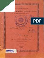 ஜகத்குரு ஶ்ரீ சங்கர குருபரம்பரை