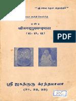 ஶ்ரீ ஜகத்குரு க்ரந்தமாலா (31,32,33)