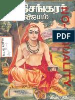 ஆதிசங்கரர் விஜயம்,