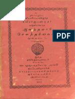 ஆனந்த லகரி , செளந்தரியலகரி - மூலபாடம்