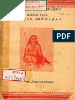 கனகதாரா ஸ்தோத்ரம்