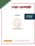 'பல்கலை'ஞர் கருணாநிதி - தமிழ்மகன்