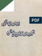 விவேக சிந்தாமணி (மூலமும் - உரையும்)