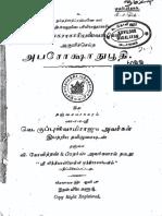 ஆபரோக்ஷாநுபூதி