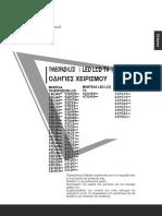 ΕΓΧΕΙΡΙΔΙΟ ΤΗΛΕΟΡΑΣΕΩΣ LG.pdf