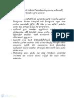 Adobe Photoshop Sinhala