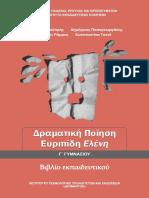 21 0132 01 Dramatiki Poiisi Euripidi Eleni C Gym BK