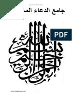 جامع الاسرار.doc