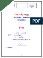p 02 السجلات