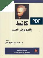 كانط وأنطولوجيا العصر.pdf