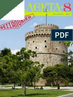 Analekta8.pdf