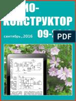 Радиоконструктор 2016 №9