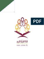 Coran Channel Logo by Hamoud