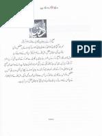 Aurat Par Tashadud |/Woman PunishmenT 10089