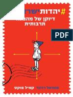 יהדותישראלית / שמואל רוזנר#