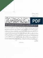 ISLAM-Pakistan-KAY-DUSHMAN 10098