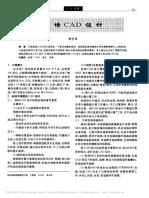 1997-站场CAD设计_傅学伟