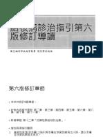 TB指引第六版修訂導讀-掛網
