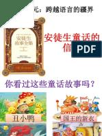 10 安徒生童话的信使_2