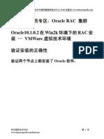 Oracle10.1.0.2在Win2k环境下的RAC安装 — VMWare虚拟技术环境sdzy_rac_win2_V 5