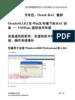 Oracle10.1.0.2在Win2k环境下的RAC安装 — VMWare虚拟技术环境sdzy_rac_win2_V 1