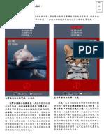 2018 年縣市大選,白海豚、石虎保育運動宣言