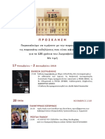 Programma Ekdiloseon 17-30.11.2018