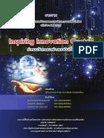 คำคมนวัตกรรม นางสาววันวิสาข์ สุวรรณโต-นายศุภกร เพียรทอง-นางสาวอารยา มั่นคงคล (2).pdf