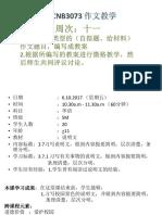 BCNB3073 辅导课 M2