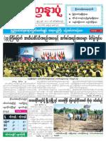 Yadanarpon Daily 16-11-2018