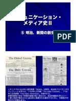 メディア史2018-05