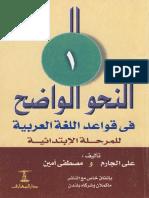 Nahwu Wadhi Jilid 1.pdf