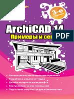 Kruchkov a. Archicad 14 Primery i Sekrety.fragment