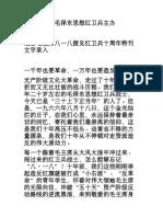 纪念毛主席八一八接见红卫兵十周年特刊文字录入