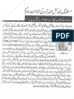ISLAM-Pakistan-KAY-DUSHMAN 10137