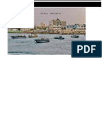 ثغر السودان الباسم.doc