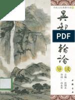《异部宗轮论导读》谈锡永主编高永宵导读中国书店_2007.pdf