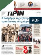 Εφημερίδα ΠΡΙΝ, 11.11.2018 | αρ. φύλλου 1400