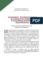 Za_edinstvoto_na_crkvata.pdf