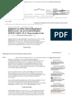 தஞ்சை பெரிய கோயிலுக்கும் தலையாட்டி பொம்மைக்கும் என்ன தொடர்பு_ _ Thanjai Periya Kovil History (Tamil).pdf