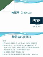 糖尿病 Diabetes