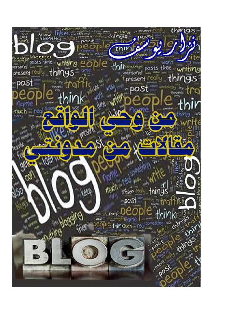 4aeac604a من وحي الواقع مقالات من مدونتي