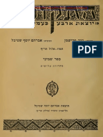 בת גלים, אדם מיצקביץ', תרגם א. צייטלן.pdf