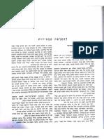 להערצת החסידות, מ.י. בן-גוריון