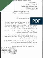 المراسلة رقم 11 المؤرخة في 20 05 2008 DGFP الترقية على أساس الشهادة إلى رتبة أعلى Au Sujet de La Promotion Des Agents Aux Postes Superieurs 10 Mai 2008