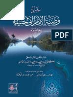 Sharh Wasiyyah