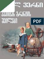 jiul verni_kapitan grantis shvilebi.pdf
