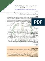تعليمات تنظيم مزارع الابقار رقم ز-5